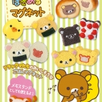 ReMent Rilakkuma Hasameru Magnet รีเมนท์ ชุดแม่เหล็กหมีลีลัคคุมา 8แบบ