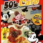 [SOLD OUT] Re-Ment ของจิ๋ว..ชุดมิกกี้เมาส์ 50'คาเฟ่ 10 แบบ (Disney Mickey 50' Cafe)