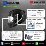 อะไหล่หมวกกันน็อค ชิลด์ใส และชิลด์ดำ กันแดด SHARK Race R Pro