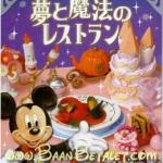 รีเมนท์ของจิ๋ว ชุดภัตตาคารดีสนีย์ในฝัน 8 แบบ Re-ment Disney Dreams and Magic Restaurant