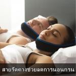 แพ็คคู่ สายรัดคาง นีโอพรีน แก้นอนกรน ลดการนอนกรน รักษาอาการนอนกรน ป้องกันการหยุดหายใจขณะหลับ สำเนา