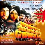 รักข้าเหนือชีวิต KHUDA GAWAH วีซีดีภาพยนตร์อินเดีย