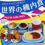 [หมดค่ะ] Re-Ment ของจิ๋ว..ชุดอาหารสายการบิน 8 แบบ (Neo Blythe World's In-flight Food) V50