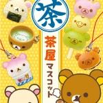 ReMent Rilakkuma Tea Room Mascot รีเม้นของจิ๋ว ชุดห้อยมือถือ หมีลีลัคคุมา 10+1ชิ้น