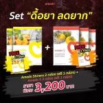 Set F ดื้อยาลดยาก(เหลือง+ส้ม) เบิร์นทุกสัดส่วน (ทานได้ 40 วัน) ส้ม 3แถม1 กล่อง, ชามะนาว 2แถม1 กล่อง, แถมสายวัดอมาโด้ 1 ชิ้น