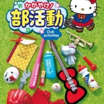 ReMent Hello Kitty Club Activities รีเม้นของจิ๋ว ชุดกิจกรรมและงานอดิเรกคิตตี 8 แบบ