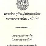 พระเจ้าอยู่หัวแห่งประเทศไทย ทรงครองราชย์ครบหมื่นวัน