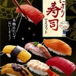 ReMent Sushi Mascot รีเม้นอาหารจำลอง ชุดซูชิ 12+1ชิ้น
