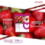 อมาโด้ ไฟเบอร์ [AMADO Fiber] กล่องม่วง