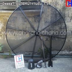 ชุดอุปกรณ์จาน C-Band iDeasaT 1.5 เมตร (แบบแผ่นสำเร็จ)