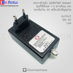 Adapter หม้อแปลงมัลติสวิตซ์ 18V 1.6A