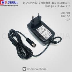 Adapter หม้อแปลงมัลติสวิตซ์ 20V 1.2A