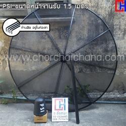 ชุดอุปกรณ์จาน C-Band PSI 1.5 เมตร (รุ่น PSI 1.5SW)