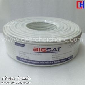 สาย RG6 100 เมตร สีขาว ยี่ห้อ BIGSAT รุ่น BIG SAT W100