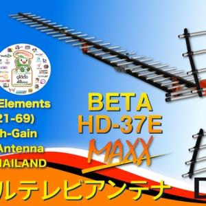 เสาอากาศดิจิตอลทีวี BETA 37E