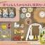 ซิลวาเนียน กิ๊ฟเซ็ท ชุดรวมอนุบาลซิลวาเนียน (JP) Sylvanian Families Kindergarten Set thumbnail 1