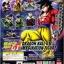 กาชาปอง เฮชจี ดรากอนบอล จีที อิมเมจิเนชัน ฟิกเกอร์ (Dragonball GT Imagination) thumbnail 1