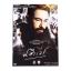 DVD Boxset ภาพยนตร์เรื่อง ฟ.ฮีแลร์ (2015) thumbnail 7