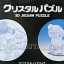 จิ๊กซอว์ 3 มิติ หมีเทดดี้แบร์ (3D Crystal Teddy Bear Jigsaw Puzzle) thumbnail 3