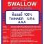 ทินเนอร์ 3A 100% ตรานกนางแอ่น SWALLOW BRAND thumbnail 1