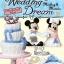 [Out of Stock] รีเม้นของจิ๋ว ชุดงานแต่งสุขสันต์มิกกี้-มินนี่ 8 แบบ Re-ment Mickey & Minnie Happy Wedding Dream thumbnail 1