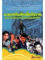 แวดวงบันเทิงเมื่อวันวาน สุดยอดเรื่องเด็ดในวงการบังเทิงไทย ตั้งแต่ยุคเริ่มหนังไทย : โรม ดารา