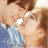 Uncontrollably Fond 5 DVD [ซับไทย] [คิมอูบิน,แบซูจี,อิมจูฮวาน,อิมจูอึน]