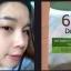 6D Dora 1 ชิ้นแถมสบู่ลดฝ้า Tacana Rice 1 ก้อน thumbnail 14