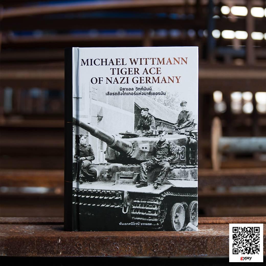 มิคาเอล วิทท์มันน์ เสือรถถังไทเกอร์แห่งนาซีเยอรมัน (ปกแข็ง)