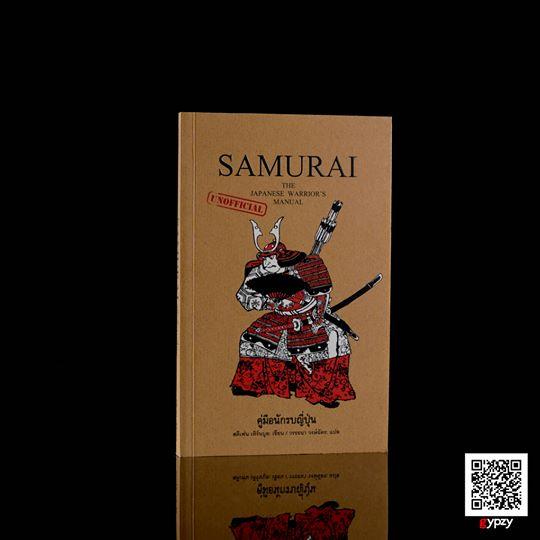 SAMURAI คู่มือนักรบญี่ปุ่น