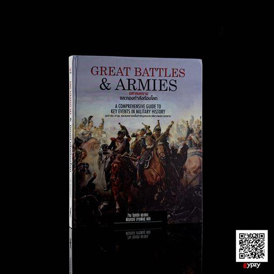 Great Battles & Armies มหาสงครามและกองกำลังก้องโลก (ปกแข็ง)