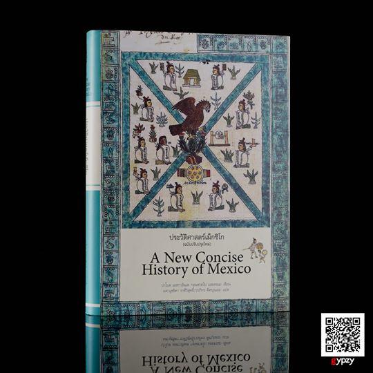 ประวัติศาสตร์เม็กซิโก (ฉบับปรับปรุงใหม่) (ปกแข็ง)