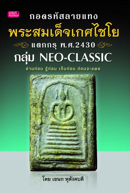 ถอดรหัสลายแทง พระสมเด็จเกศไชโยแตกกรุ พ.ศ.2430