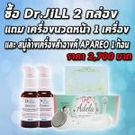ซื้อ Dr.JiLL 2 กล่อง แถม เครื่องนวดหน้า และ สบู่ APAREO ล้างหน้า 1 ก้อน