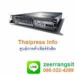IBM X3650 M2 7947 [ เซียร์รังสิต ] 2 x Quad Core E5540 2.53GHz ,