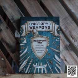 A HISTORY of WEAPONS ประวัติศาสตร์อาวุธ