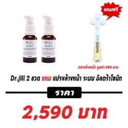 ซื้อ Dr.jill 2 ขวด แถม แปรงล้างหน้า ระบบ อัลตร้าโซนิก 1 เครื่อง