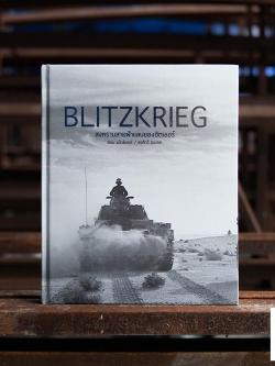 BLITZKRIEG สงครามสายฟ้าแลบของฮิตเลอร์ (ปกแข็ง)