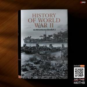 ประวัติศาสตร์สงครามโลกครั้งที่ 2 (ปกแข็ง)