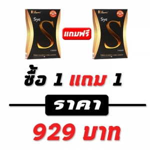 Sye-S ซายเอส ซื้อ 1 แถม 1 ลดความอ้วน by เชียร์ ฑิฆัมพร