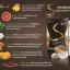 Sye Coffee Plus ซาย คอฟฟี่ พลัส 3 กล่อง แถม 1 กล่อง thumbnail 3