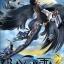 Switch- Bayonetta 2