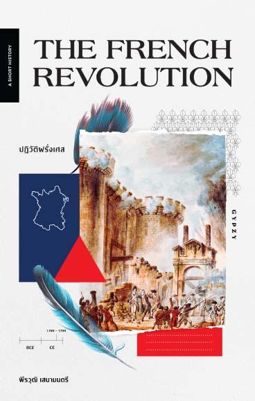 ซื้อหนังสือ The French Revolution ปฏิวัติฝรั่งเศส